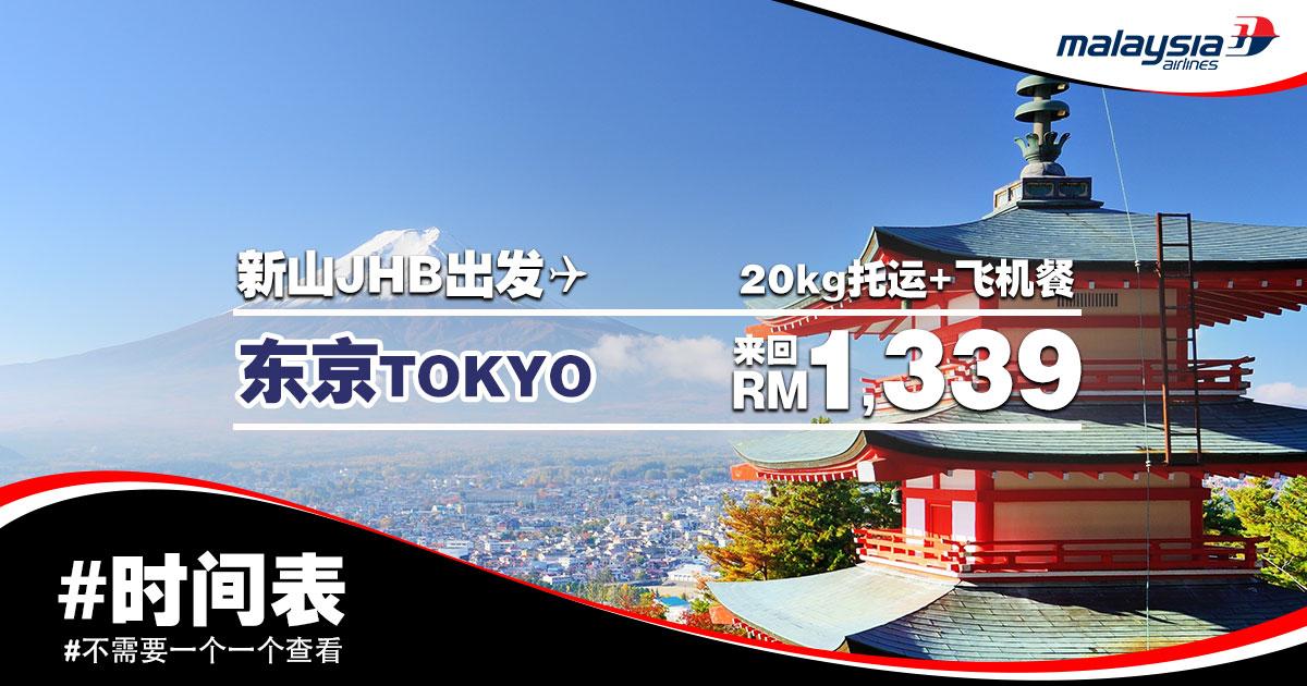 Photo of 【#时间表】新山Johor Bharu — 东京Tokyo 来回RM1,339 包括20kg托运+飞机餐![Exp: 8 May 2019]