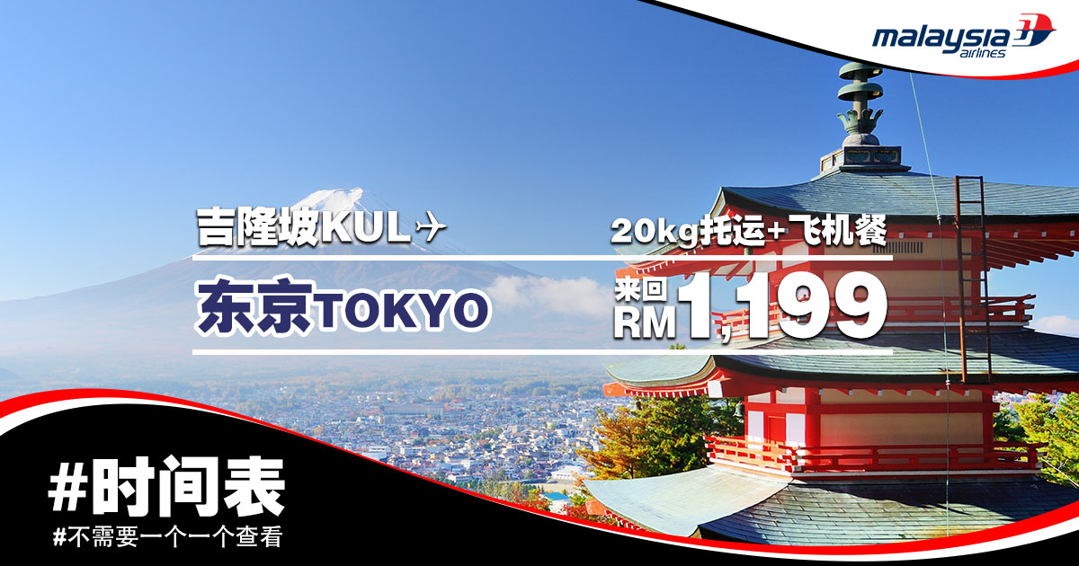 Photo of 【#时间表】吉隆坡KUL — 东京Tokyo 来回RM1,099 包括20kg托运+飞机餐![Exp: 8 May 2019]