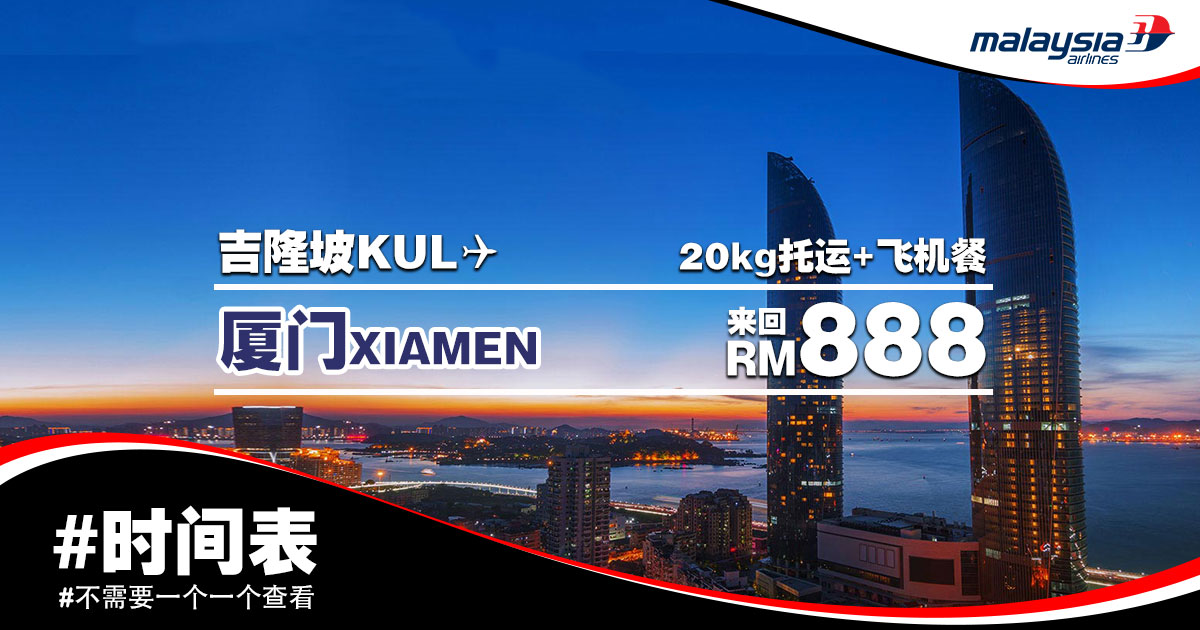 Photo of 【#时间表】吉隆坡KUL — 厦门Xiamen 来回RM888 包括20kg托运+飞机餐![Exp: 8 May 2019]
