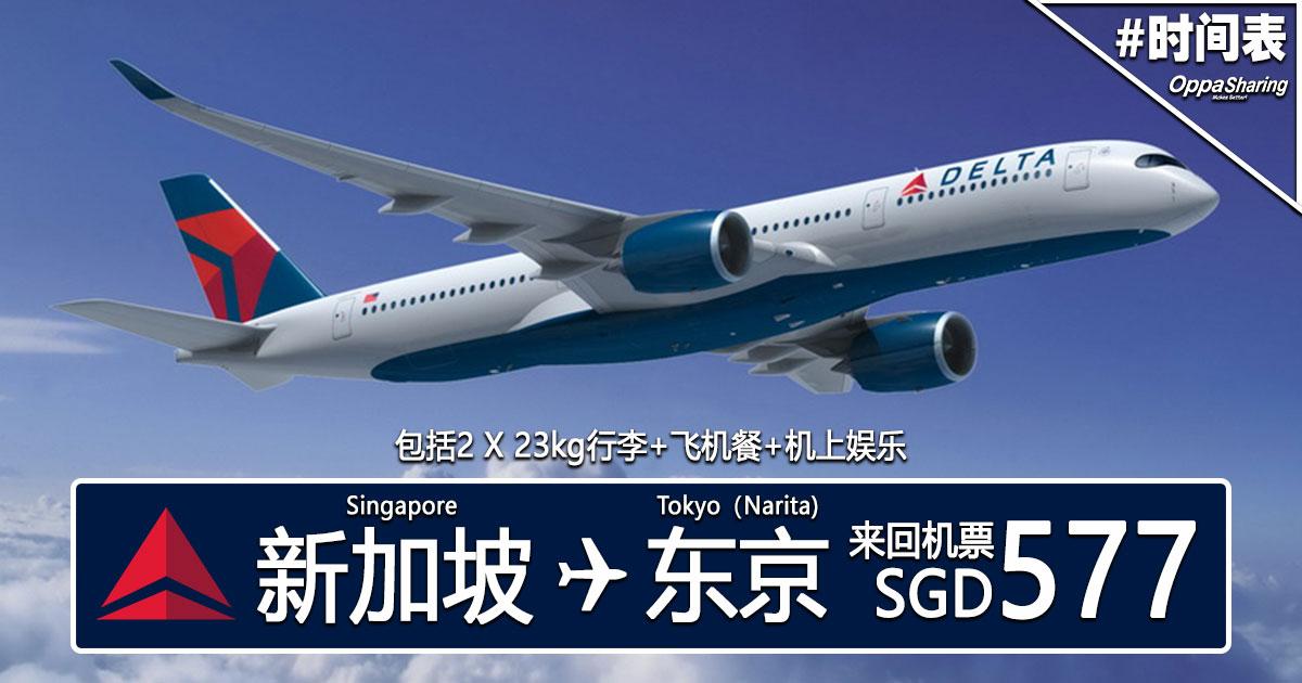 Photo of 【#时间表】新加坡SIN — 东京Tokyo 来回$577 包括46kg托运+飞机餐![Exp: 5 May 2019]