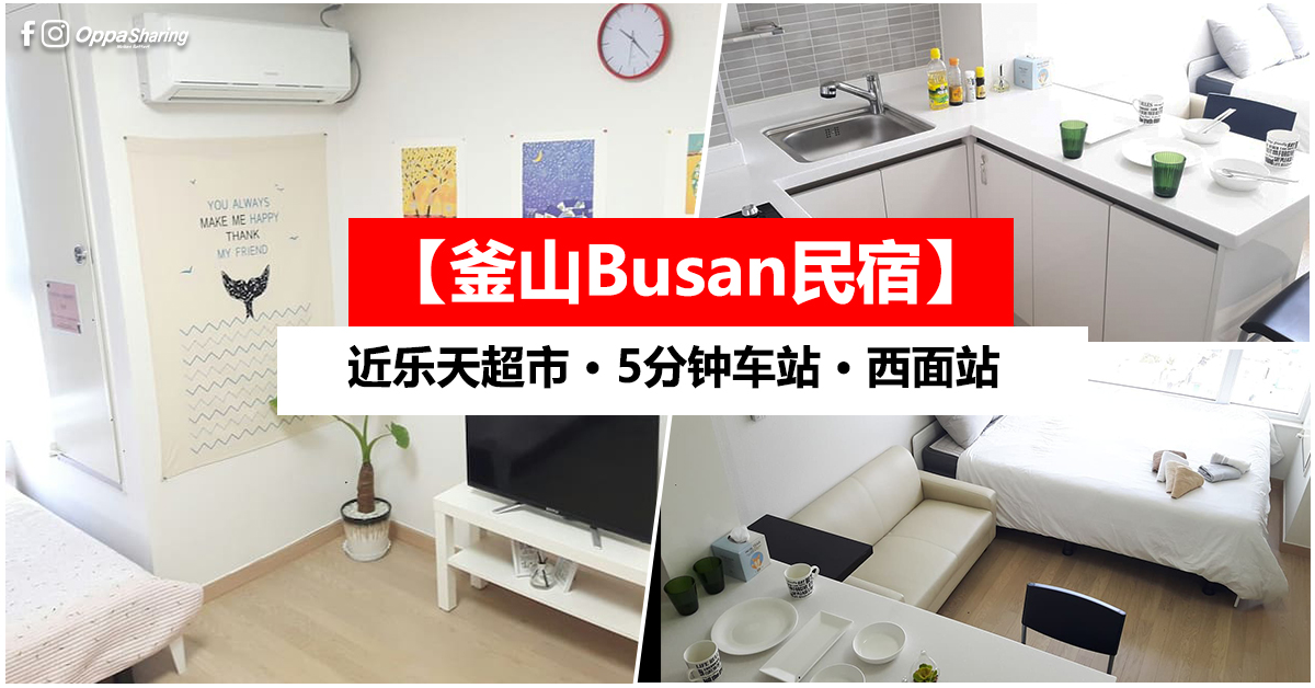 Photo of 【釜山Busan民宿】西面站 · 近乐天百货 · 5分钟车站