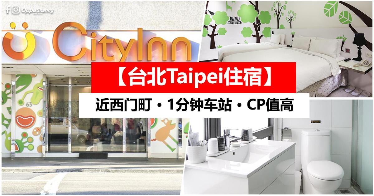 Photo of 【台北Taipei住宿】Cityinn Hotel Plus Ximending Branch · 近西门町 · 1分钟车站 · Agoda 评价 8.6