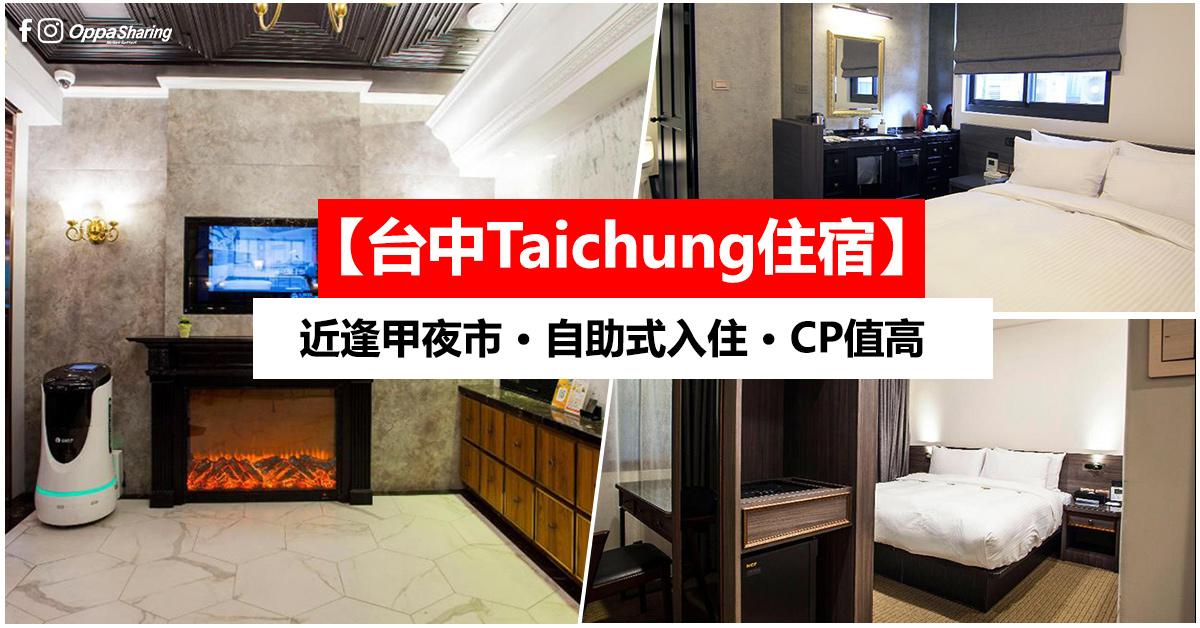 Photo of 【台中Taichung住宿】DREAM MANSION HOTEL · 近逢甲夜市 · Agoda 评价 8.6