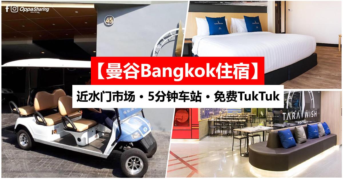Photo of 【曼谷Bangkok住宿】Tarawish Hotel · 近水门市场 · Agoda 评价 8.0