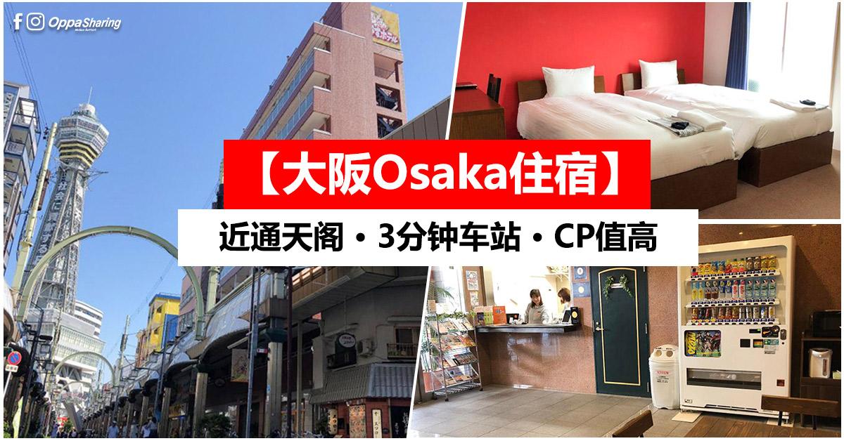 Photo of 【大阪Osaka住宿】Osaka Ebisu Hotel · 近天王寺站 · Agoda 评价 8.3