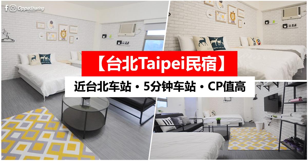 Photo of 【台北Taipei民宿】近台北车站  · 5分钟车站 · 4-8人民宿 · CP值高