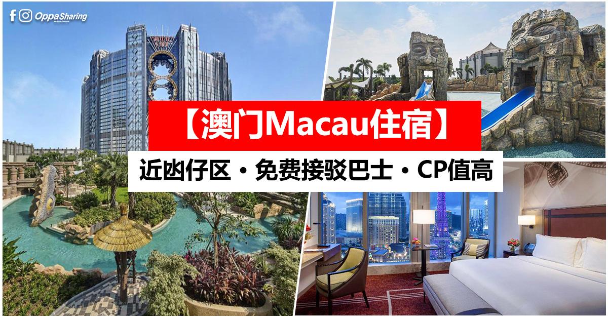 Photo of 【澳门Macau住宿】Studio City Hotel · 近凼仔区 · Agoda 评价 8.8