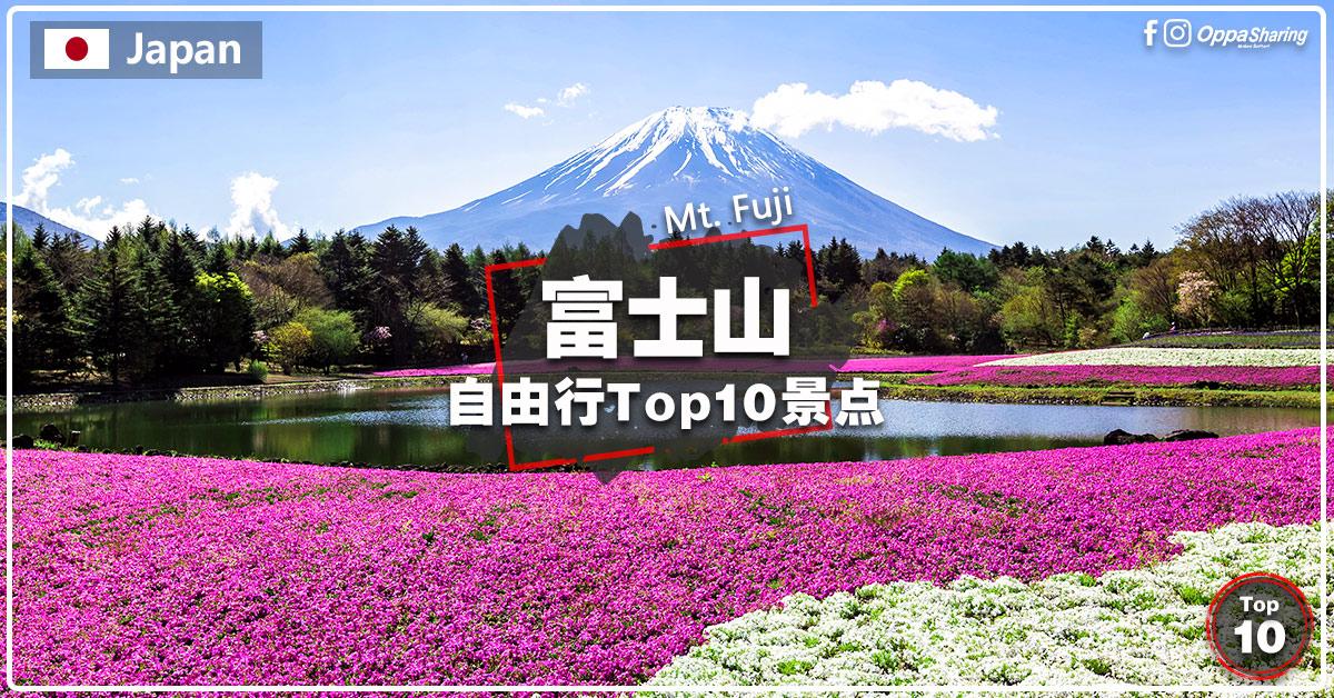 Photo of 【Mt. Fuji富士山】10大热门景点 #日本自由行 #TOP10必去