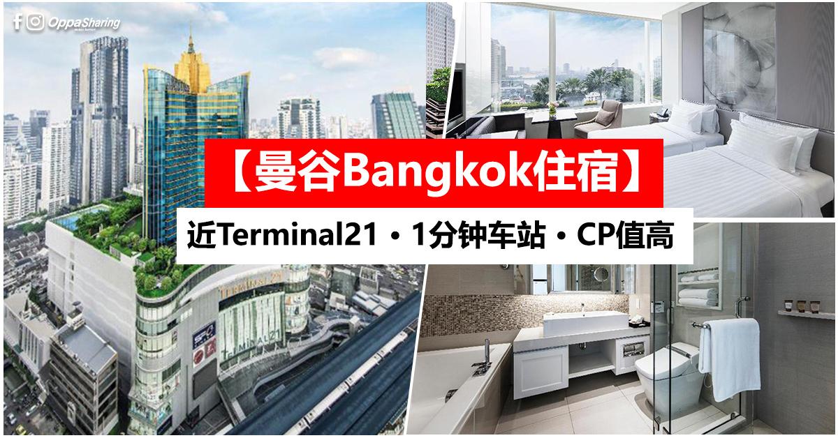 Photo of 【曼谷Bangkok住宿】Grande Centre Point Hotel Terminal 21 · 近BTS Asok · Agoda 评价 8.7