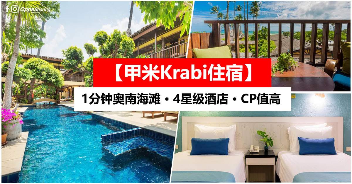 Photo of 【甲米Krabi住宿】Phra Nang Inn by Vacation Village · 近奥南海滩 · Agoda 评价 7.8