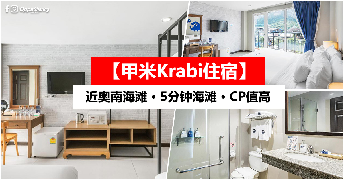 Photo of 【甲米Krabi住宿】Kokotel Krabi Ao Nang · 近奥南海滩 · Agoda 评价 8.6