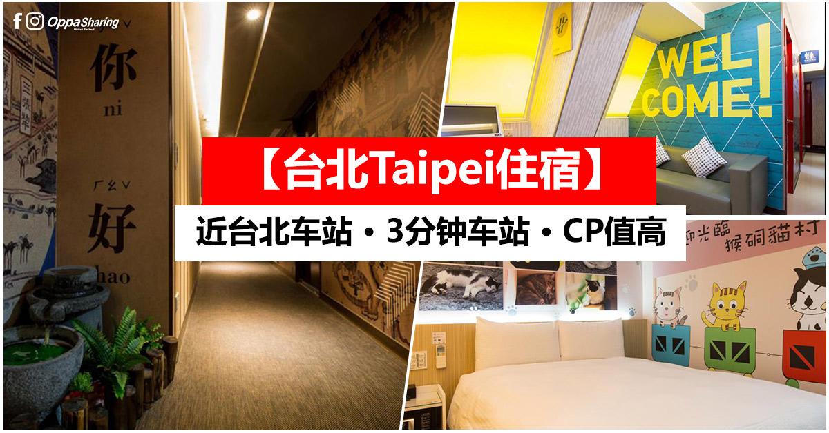 Photo of 【台北Taipei住宿】Morwing Hotel – Culture Vogue · 近台北车站 · 3分钟车站 · Agoda 评价 8.5