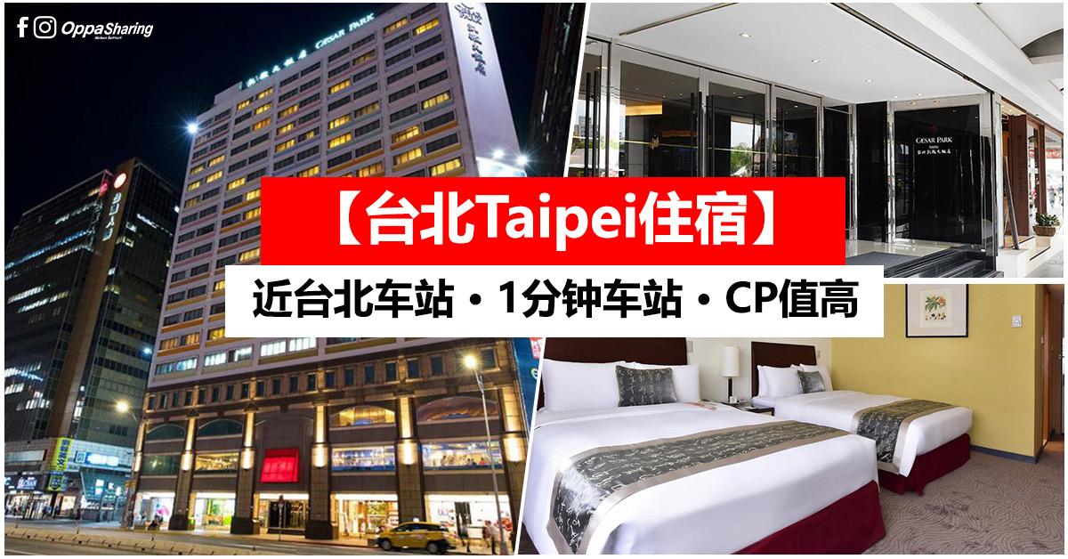 Photo of 【台北Taipei住宿】Caesar Park Hotel Taipei · 近台北车站 · 1分钟车站 · Agoda 评价 8.0