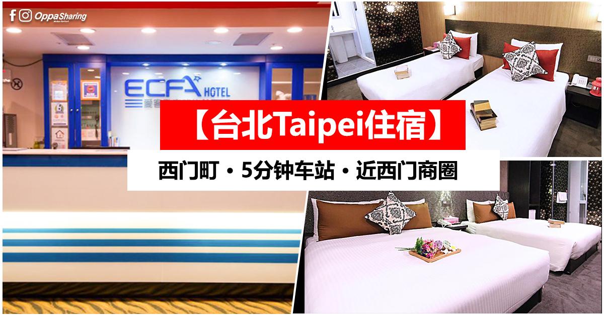 Photo of 【台北Taipei住宿】ECFA Hotel Wan Nian · 近西门町 · 5分钟车站 · Agoda 评价 7.8