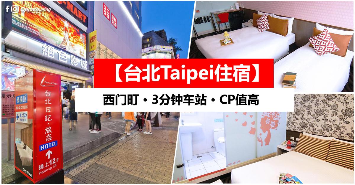 Photo of 【台北Taipei住宿】Diary of Taipei Hotel Wanguo · 近西门町 · 3分钟车站 · Agoda 评价 8.2