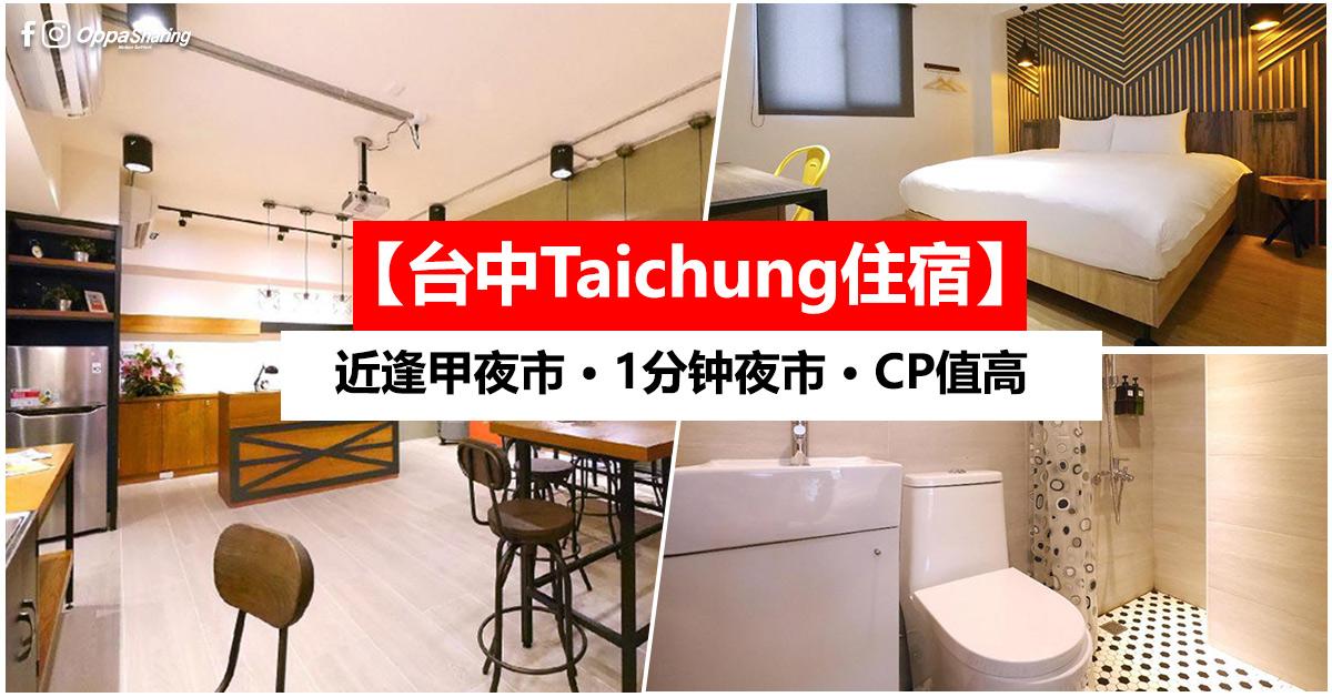 Photo of 【台中Taichung住宿】This is Nest Inn · 近逢甲夜市 · Agoda 评价 8.9