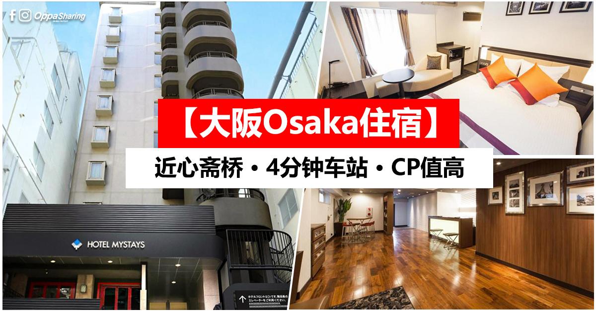 Photo of 【大阪Osaka住宿】HOTEL MYSTAYS Shinsaibashi · 近心斋桥 · Agoda 评价 8.2
