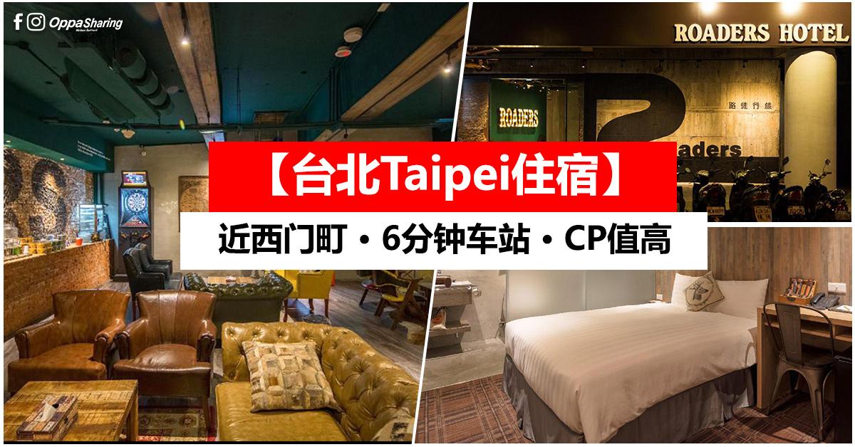 Photo of 【台北Taipei住宿】Roaders Hotel · 近西门町 · 6分钟车站 · Agoda 评价 8.9