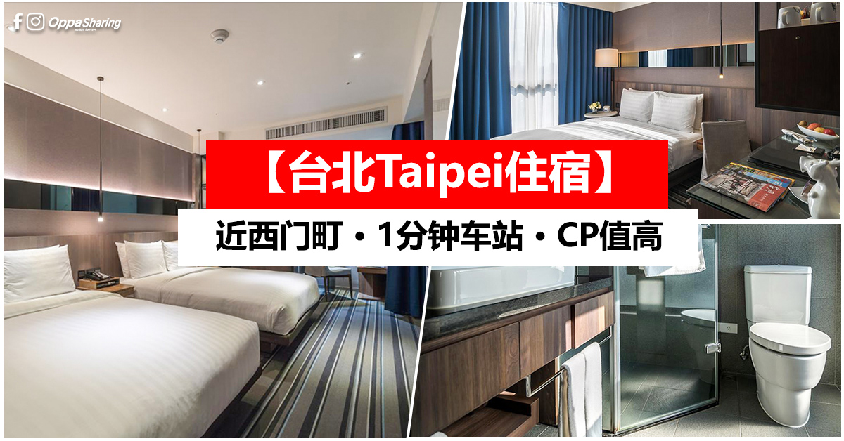 Photo of 【台北Taipei住宿】WESTGATE Hotel · 近西门町 · 1分钟车站 · Agoda 评价 8.6