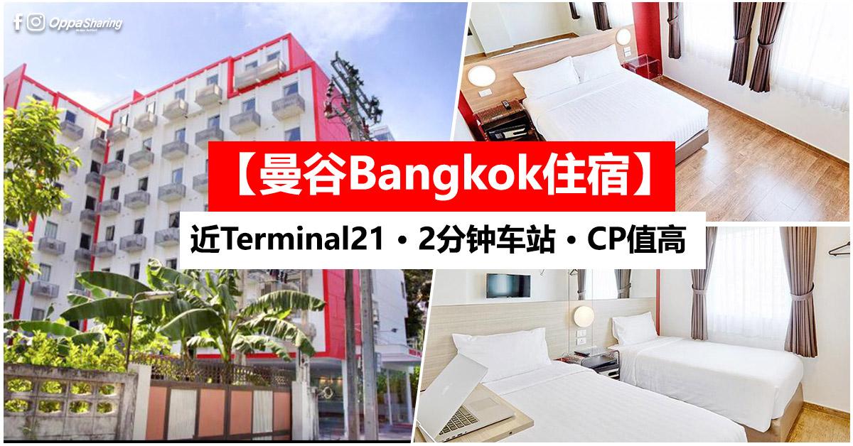 Photo of 【曼谷Bangkok住宿】Red Planet Bangkok Asoke · 近Terminal21 · Agoda 评价 7.9