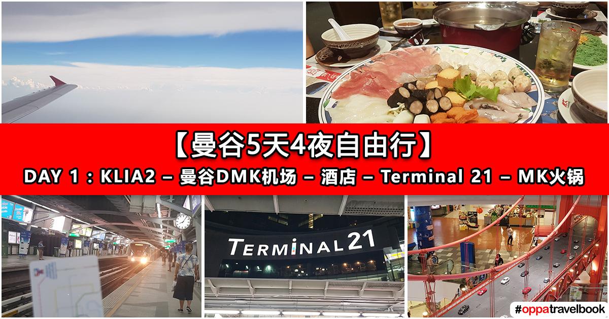Photo of 【曼谷5天4夜自由行】DAY 1:KLIA2机场 – 曼谷DMK机场 – 酒店 – Terminal 21 – MK火锅