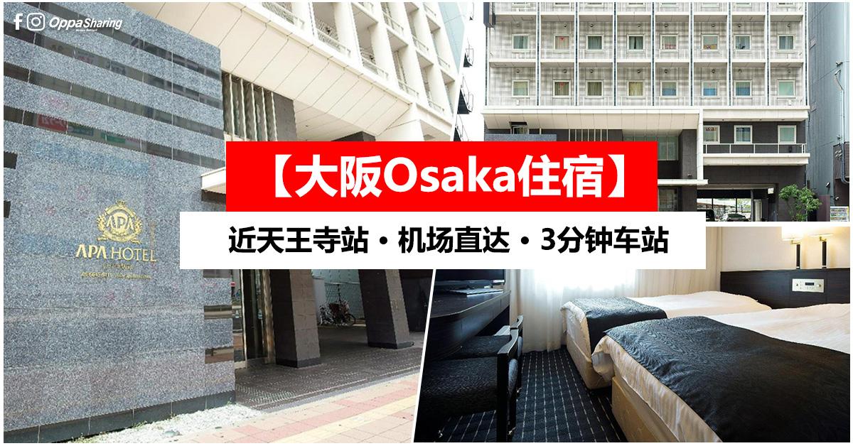 Photo of 【大阪Osaka住宿】APA Hotel Tennoji-Ekimae · 近天王寺站 · Agoda 评价 7.9