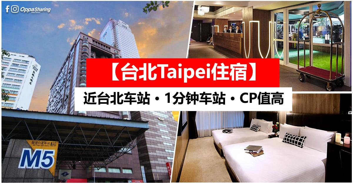 Photo of 【台北Taipei住宿】Taipei H Imperial · 近台北车站 · 1分钟车站 · Agoda 评价 8.5
