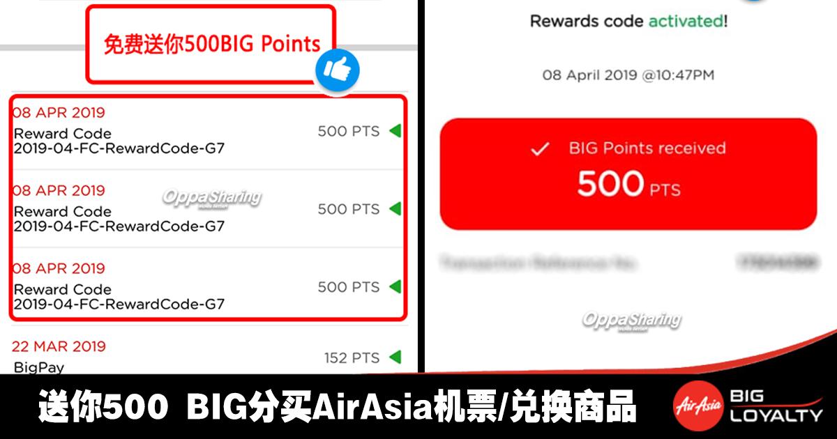 Photo of 【送500 BIG分】直接输入Rewards Code获得500 Big Points!可以直接兑换AirAsia机票/BIG DEALS