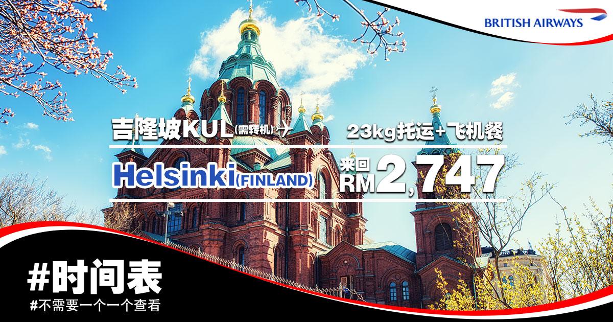 Photo of 【欧洲Europe优惠】吉隆坡KUL — 芬兰Finland 来回RM2,747 ! 包括23kg托运+飞机餐![Exp: 8 Apr 2019]