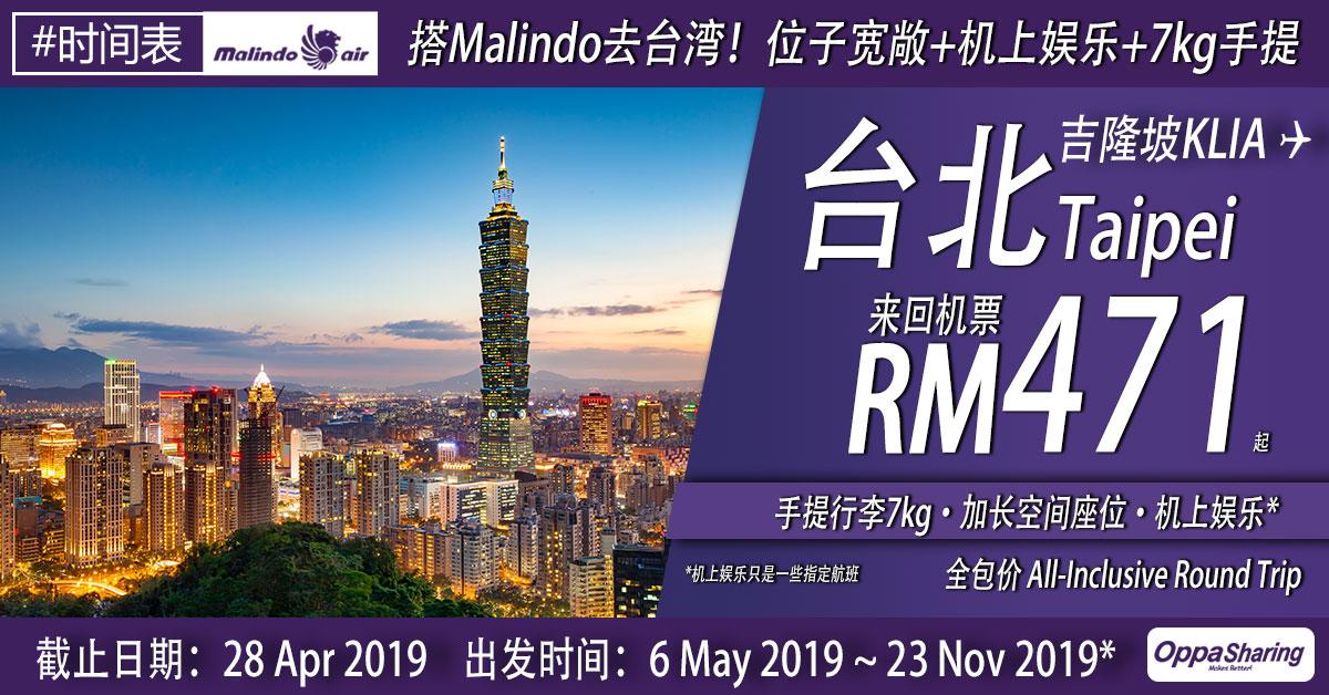 Photo of 【#时间表】吉隆坡KUL — 台北Taipei 来回RM471 !#MalindoAir [Exp: 28 Apr 2019]