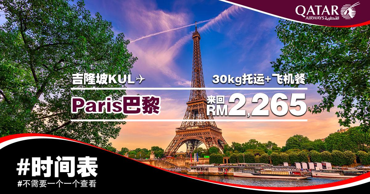 Photo of 【#时间表】吉隆坡KUL — 巴黎Paris 来回RM2,265!包括30kg托运+飞机餐 [Exp: 7 Apr 2019]