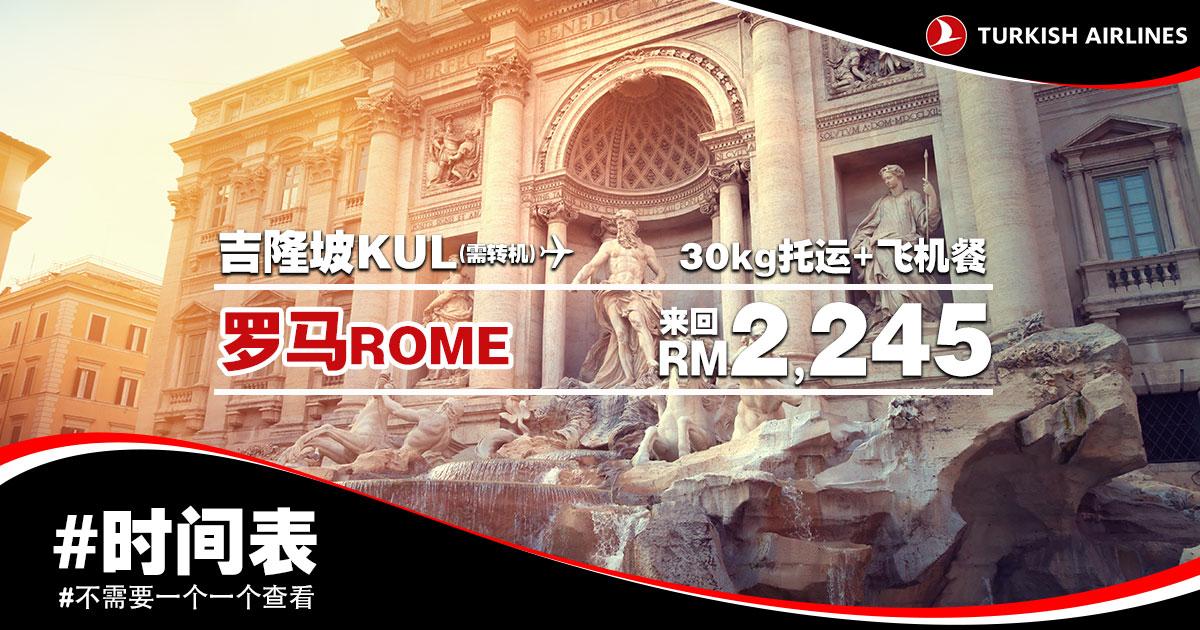 Photo of 【#时间表】吉隆坡KUL — 罗马ROME 来回RM2,246 包括30kg托运+飞机餐![Exp: 14 Apr 2019]