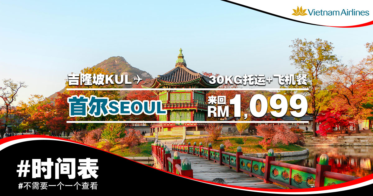 Photo of 【韩国Korea优惠】吉隆坡KUL — 首尔Seoul 来回RM1,099 包括30kg托运+飞机餐![Exp: 14 Apr 2019]