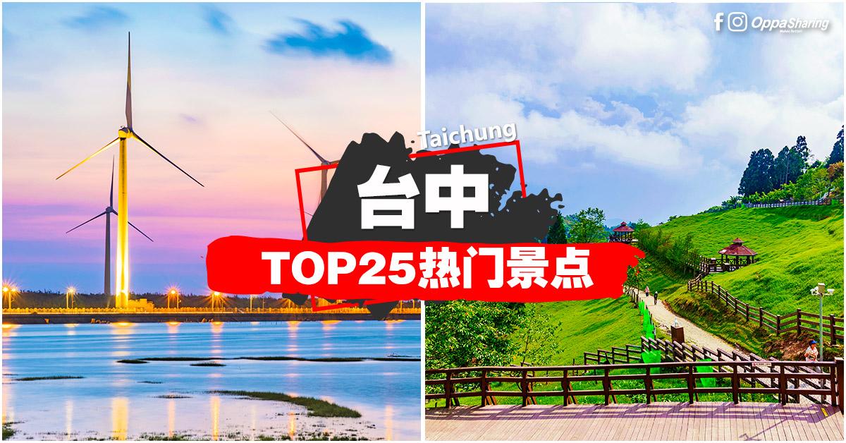 Photo of 【台中Top25热门景点】一次过告诉你台中「吃喝玩乐」景点