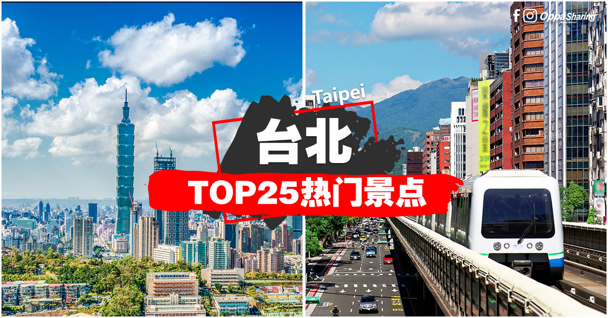 Photo of 【台北Top25热门景点】搭捷运就可以抵达了! #附上交通攻略