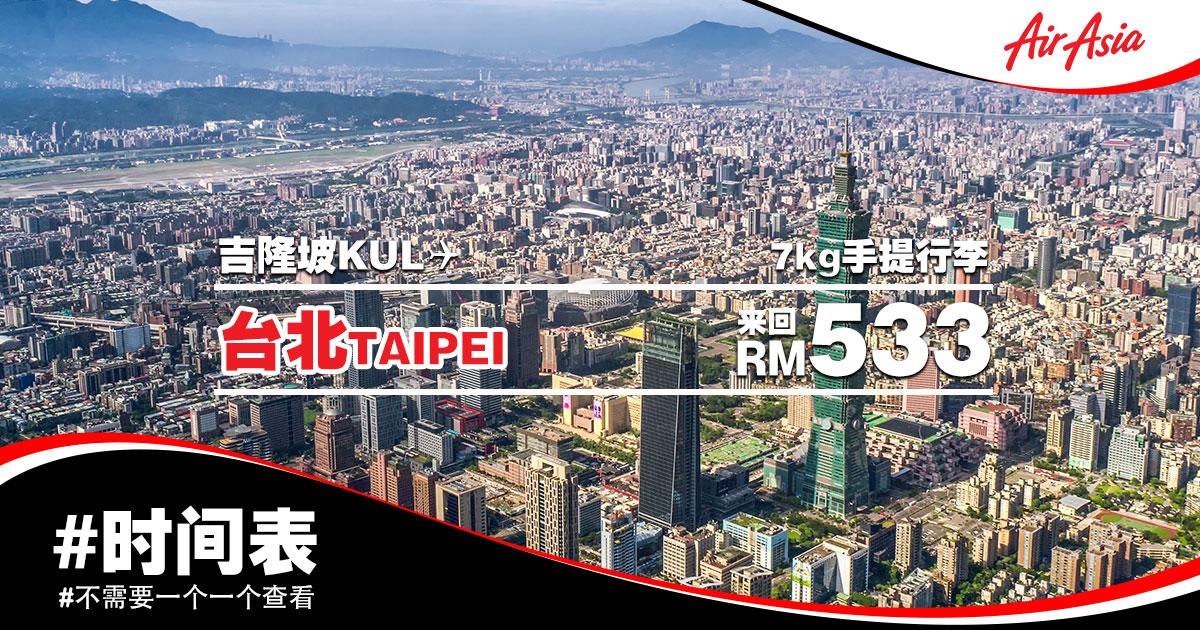 Photo of 【#时间表】吉隆坡KUL — 台北Taipei 来回RM533!不需要一个一个日期查看![Exp: 7 Apr 2019]