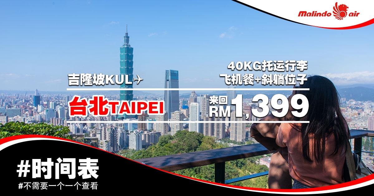 Photo of 【商务舱BUSINESS CLASS】吉隆坡KUL — 台北TPE 来回RM1,399 包括40KG托运+飞机餐 [Exp: 14 Apr 2019]