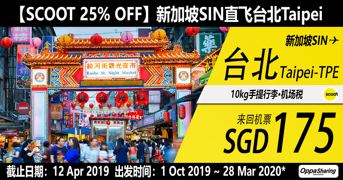 Photo of 【SCOOT 25% OFF】新加坡SIN — 台北TPE(直飞) 来回SGD175 [Exp: 12 Apr 2019]