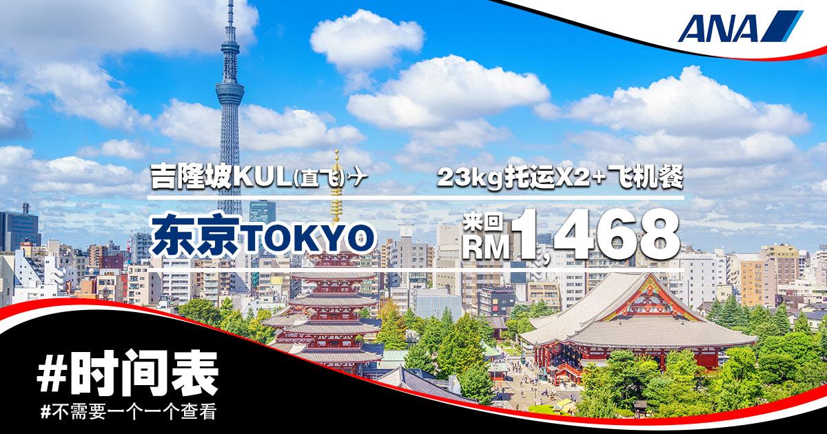Photo of 【日本Japan优惠】吉隆坡KUL — 东京Tokyo (直飞) 来回RM1,468起!包括46kg托运+飞机餐!