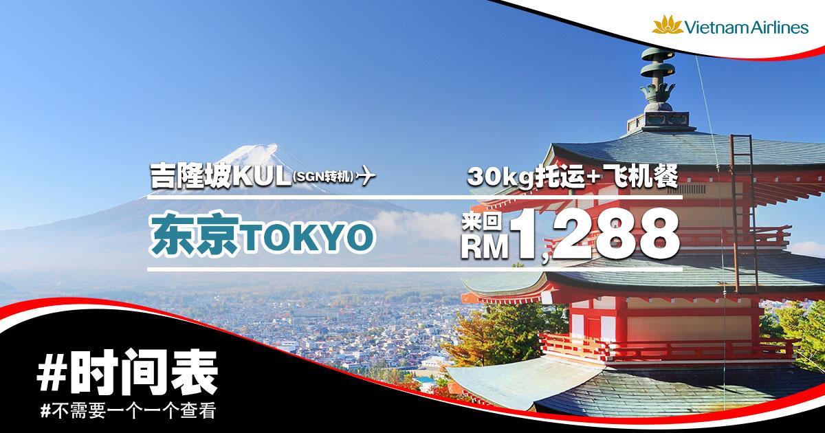 Photo of 【#时间表】吉隆坡KUL — 东京Tokyo 来回RM1,288!包括30kg托运+飞机餐![Exp: 7 Apr 2019]
