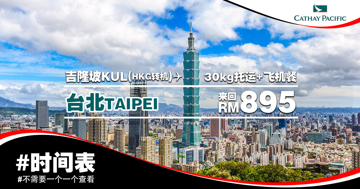 Photo of 【台湾Taiwan优惠】吉隆坡KUL — 台北Taipei 来回RM895 包括30kg托运+飞机餐 [Exp: 14 Apr 2019]