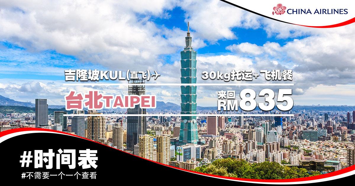 Photo of 【#时间表】吉隆坡KUL — 台北Taipei 来回RM835!包括30kg托运+飞机餐![Exp: 8 May 2019]