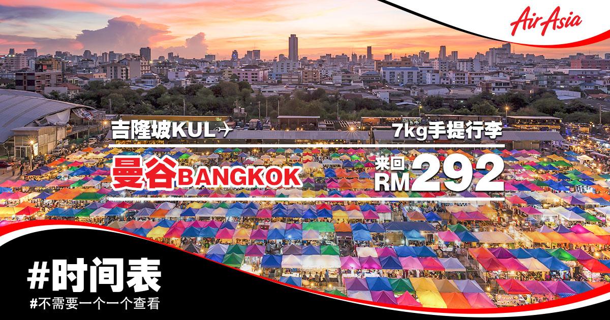 Photo of 【#时间表】吉隆坡KUL — 曼谷Bangkok 来回ʀᴍ292  #AirAsia #GRANDSALE [Exp: 19 May 2019]