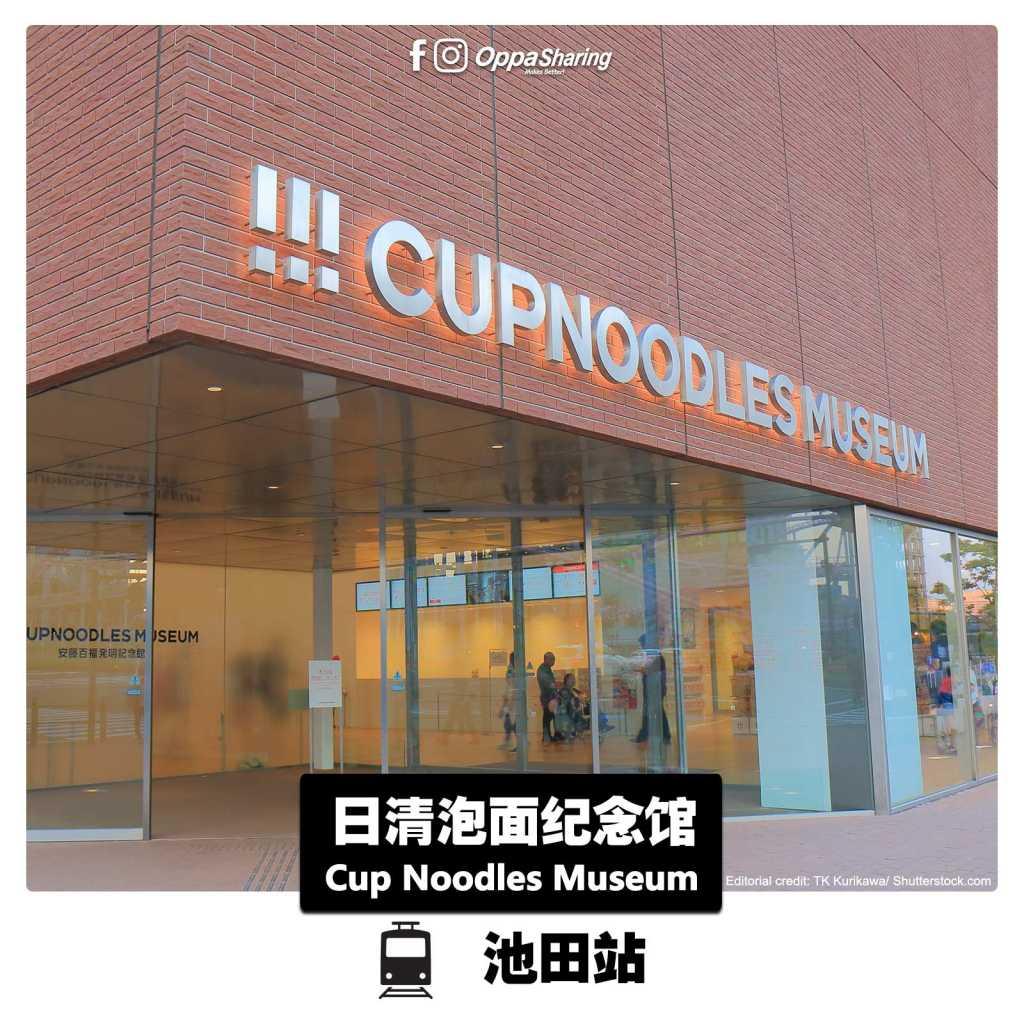 日清泡面紀念馆 Cup Noodles Museum