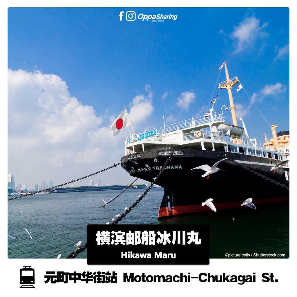 Hikawa Maru 横滨邮船冰川丸