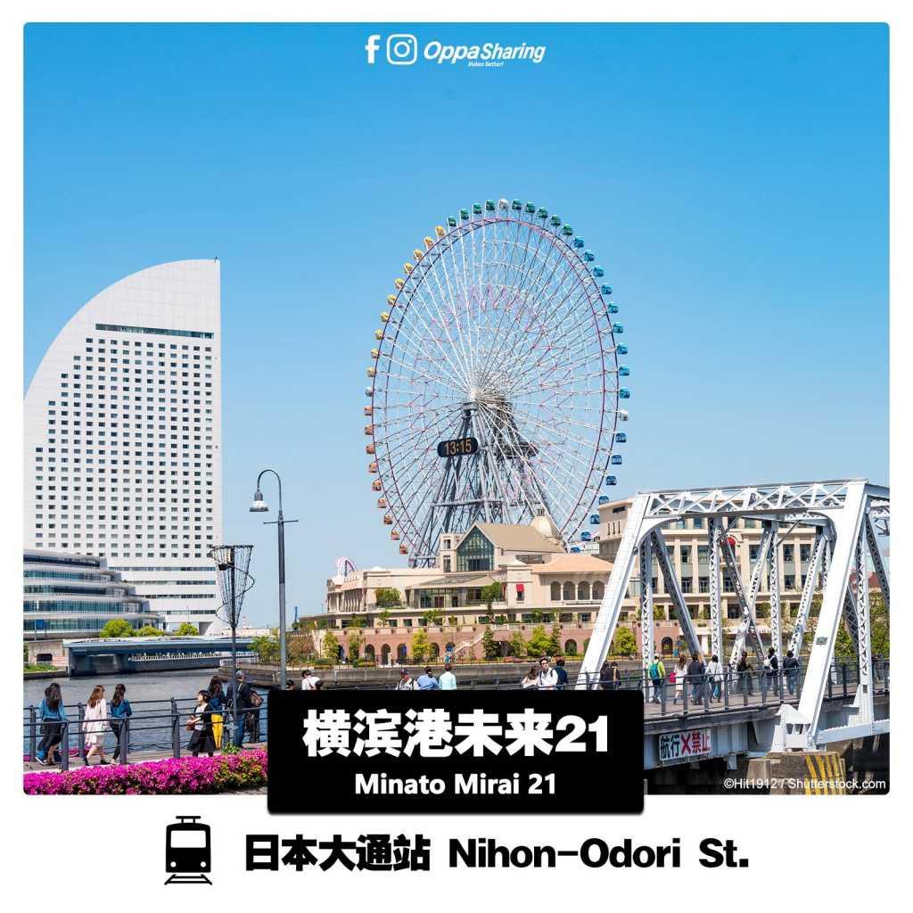 横滨港未来21 Minato Mirai 21