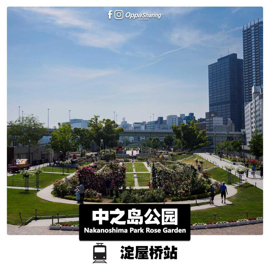 中之岛公园 Nakonoshima Park Rose Garden