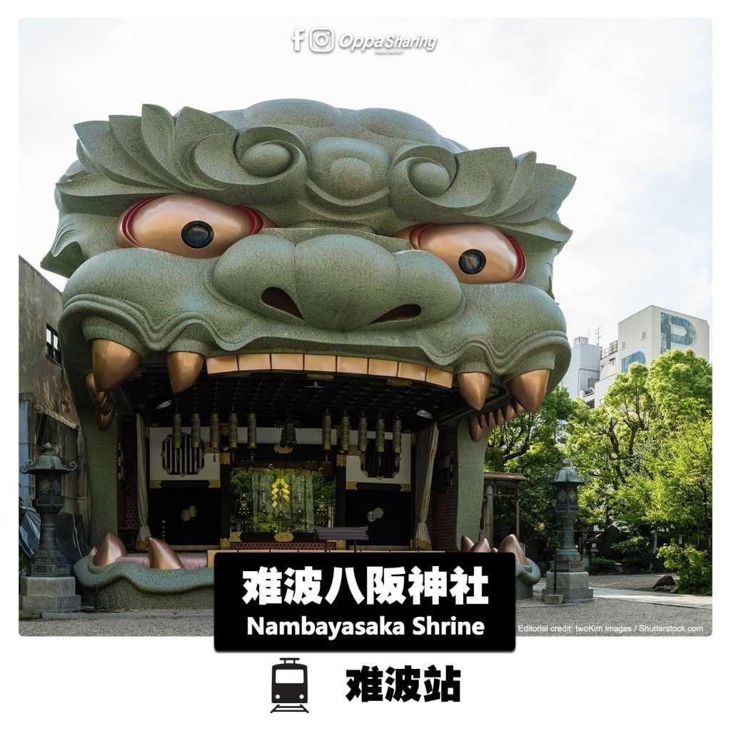 难波八阪神社