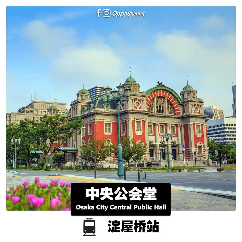 大阪市中央公会堂 Osaka City Central Public Hall