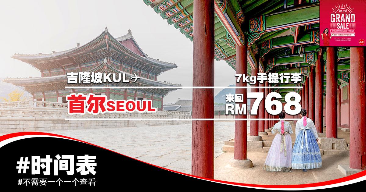 Photo of 【#时间表】吉隆坡KUL — 首尔Seoul 来回ʀᴍ768  #AirAsia #GRANDSALE [Exp: 19 May 2019]